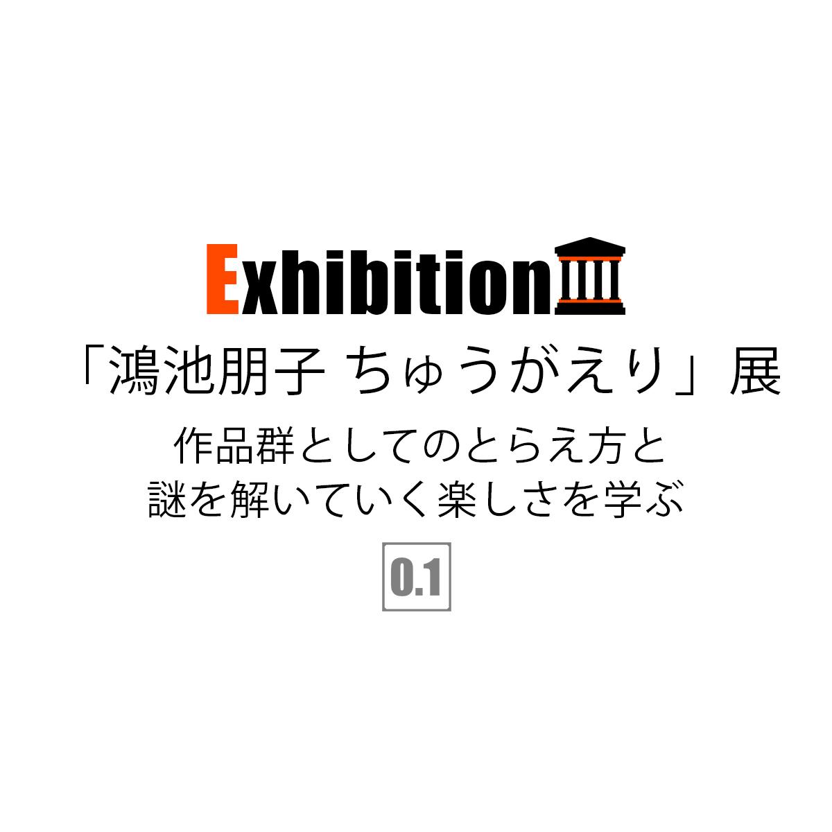 「鴻池朋子 ちゅうがえり」展の作品群から謎を解いていく楽しさを学ぶ
