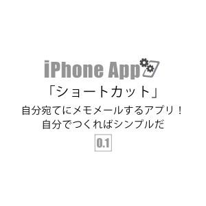 自分に素早くメールできるiPhoneメモアプリ!…自分で作っちゃえば?