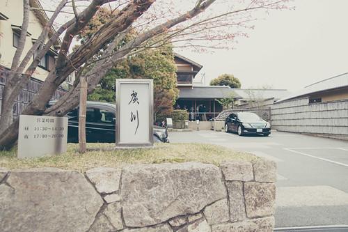 Kyoto Eats - Unagi-ya Hirokawa