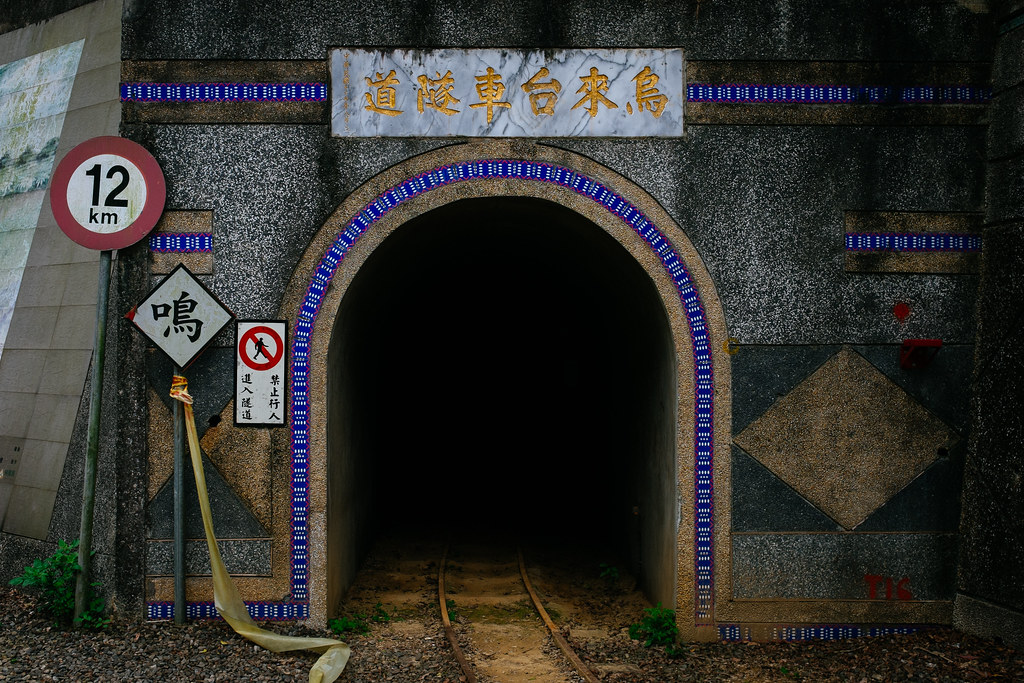 Túnel para el tren turístico, cerrado durante nuestra visita por los efectos del tifón