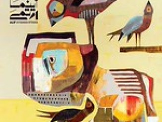 Alif – Yalla Tnam (Lullaby)