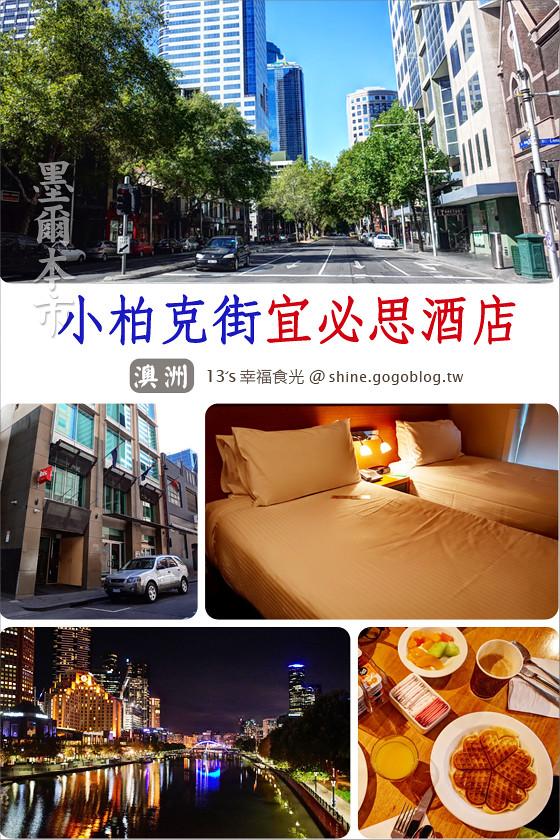 【墨爾本平價住宿推薦】澳洲墨爾本七天六夜都住這~『小柏克街宜必思酒店』ibis Melbourne Little Bourke Street