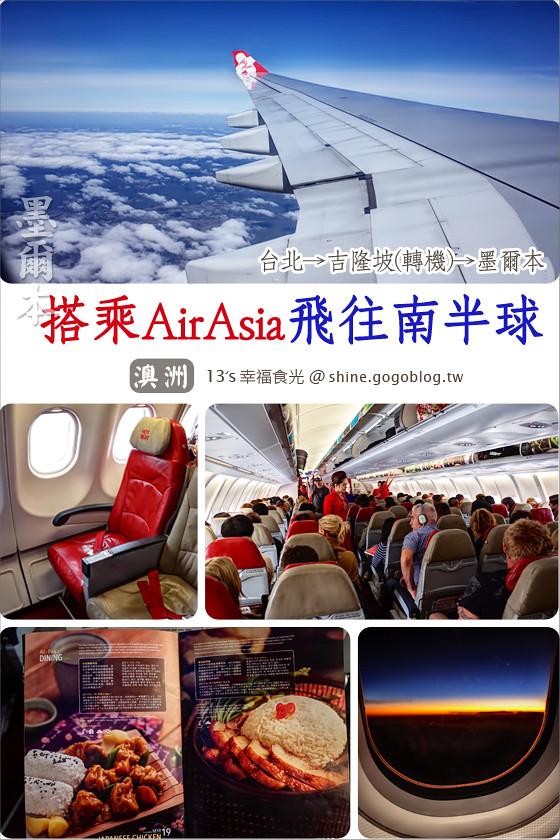 【台北飛墨爾本】AirAsia吉隆坡轉機飛墨爾本~搭乘AirAsia飛往南半球旅行去