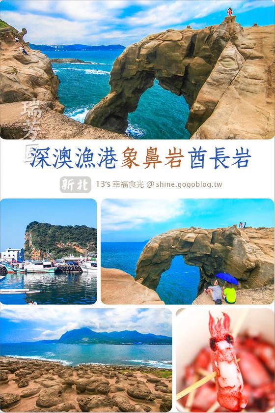 【東北角景點推薦】新北瑞芳景點.台灣必拍十景之一「深澳岬角-象鼻岩/酋長岩」來找大象玩耍吧!還有台版富士山與逆富士~