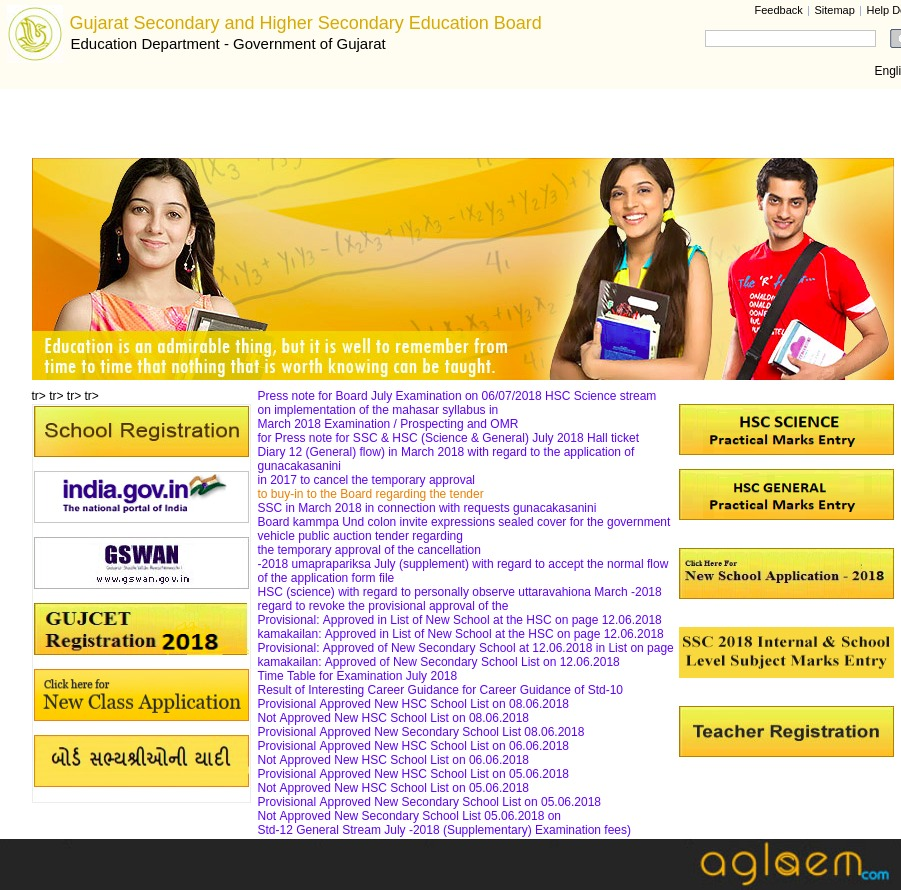 Gujarat 12th Admit Card 2019