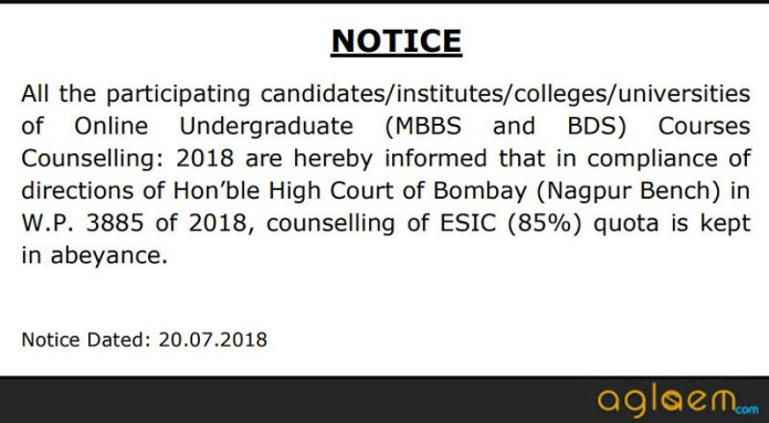 NEET 2nd Counselling 2018 Result (Announced)  Check Seat Allotment Result