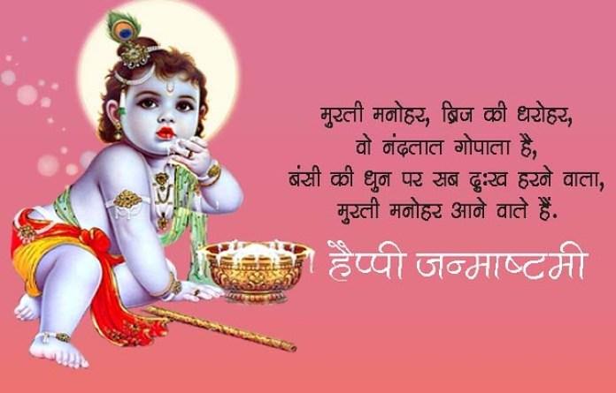 download hd happy janmashtami wishes