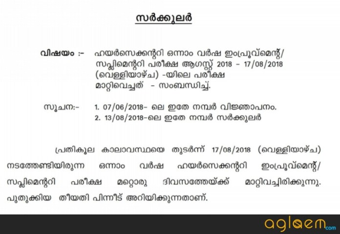 Kerala Plus One Improvement / Supplementary Time Table 2018