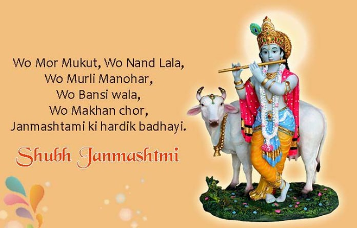 download free happy janmashtami images free