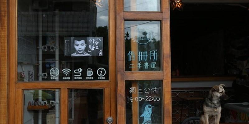 台東「借冊所」二手書店:浪跡天涯暫落池上香港人