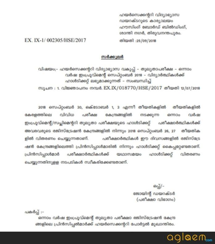 Kerala Plus one Equivalency Improvement/ Supplementary Time Table 2018