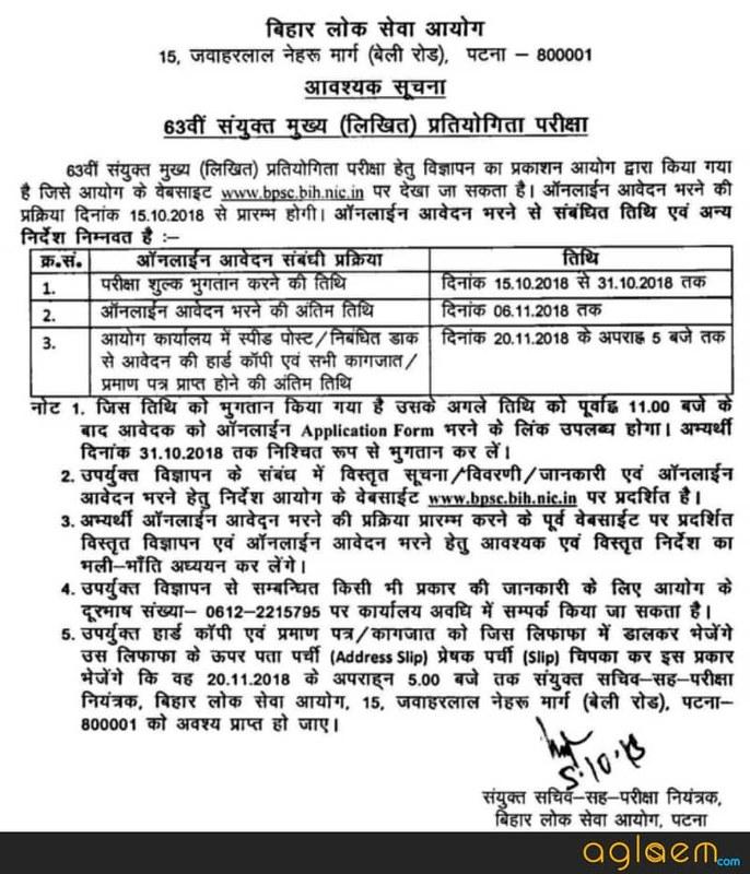 BPSC Civil Services 2018 / Bihar IAS 2017 – 2018 – Prelim Exam Details (63rd Common Combined Competitive Examination)