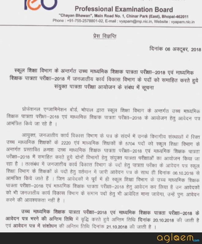 Press notice regarding vacancy increment