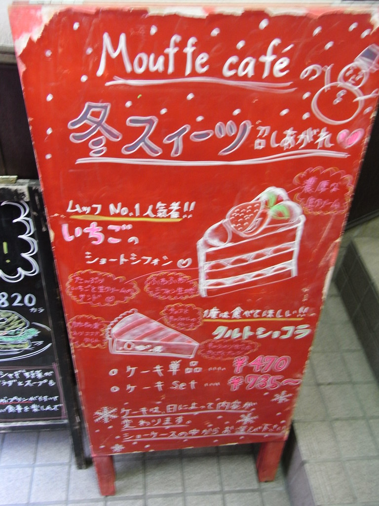50+ Cafe 看板 - サンセゴメ