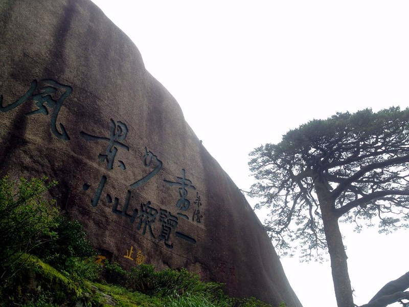 chinese inscription on rock in huangshan mountain