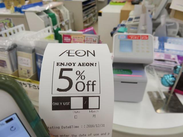 【日本】沖繩夏.自駕遊2016.3-7 Aeon Mall 名護店 @ Once in a life time ...
