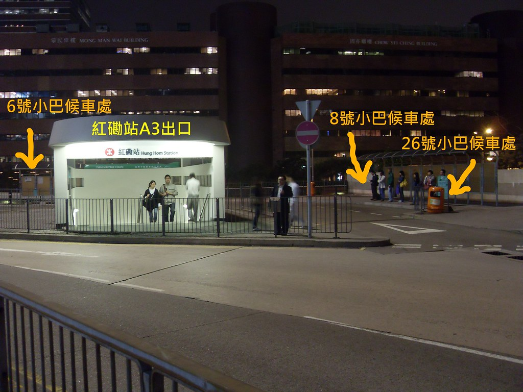 港鐵紅磡站 A3 出口 | 在 A3 出口處,以同一張八達通連續乘搭本線及港鐵/港鐵及本線,,九龍專線小巴第8及8s號線將於2020年11月2日(星期一)起新增繁忙時間特別班次,紅磡站人口普查,6號小巴站, 育才道,自由的百科全書