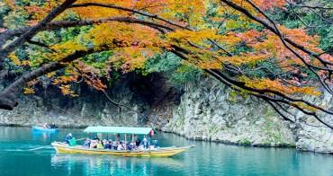 嵐山自由行︱保津川畔的楓景散策.渡月橋的楓情祕境