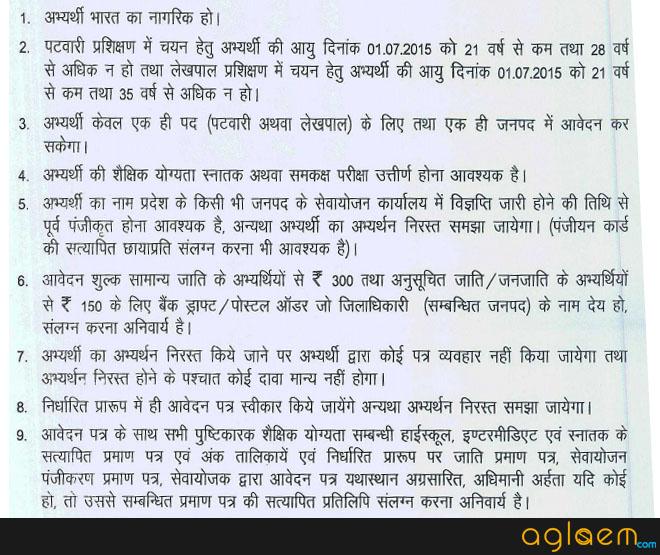 Uttarakhand Patwari and Lekhpal Recruitment 2015