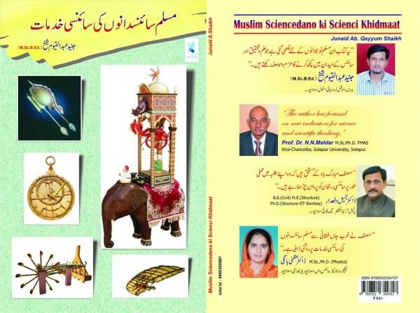 'Muslim Scienedano ki Scienci Khidmat' | Two Circles | Flickr