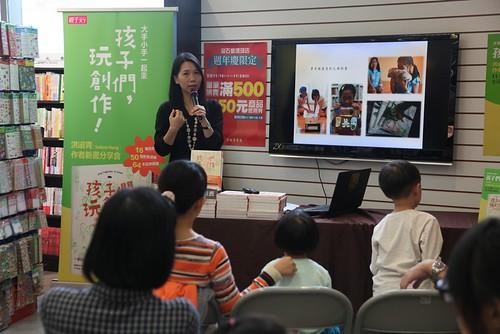 《孩子們,玩創作》台北新書分享會