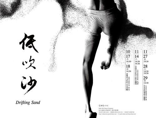 索拉舞蹈空間2015「低吹沙 Drifting sand」(zozo紀錄,11.2ys)