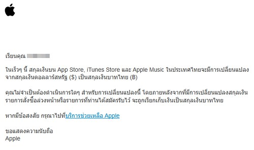 iTunes buy in Thai Baht