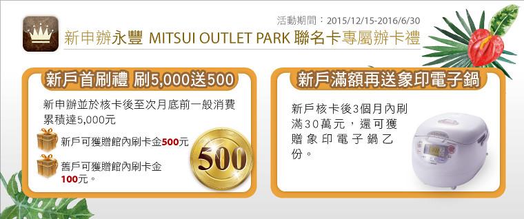 MITSUI OUTLET PARK,MITSUI OUTLET PARK聯名卡,刷卡購物金,林口outlet,永豐信用卡 @VIVIYU小世界