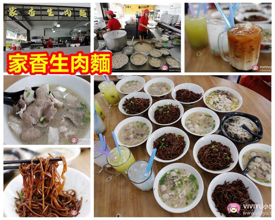 Restoran Salim,亞庇國際機場,家香生肉麵,干撈麵,沙巴美食 @VIVIYU小世界