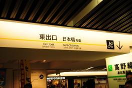 2014 大阪的住宿