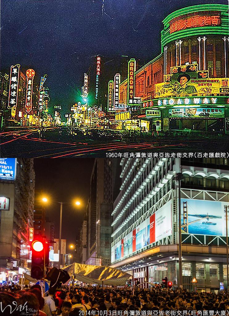 旺角彌敦道與亞皆老街交界1960年 | - 百老匯戲院(Broadway Theatre)(亞皆老街/彌敦道)1949年… | Flickr