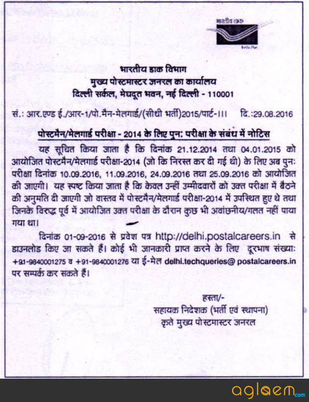 Delhi Post Office Admit Card