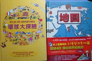 認識世界工具書:《環球大探險》、《地圖》