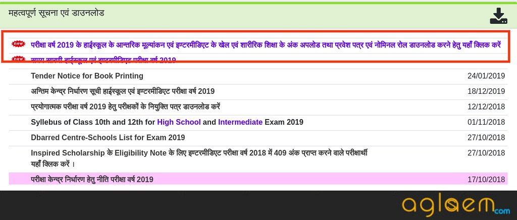 UP Board 10th Admit Card 2019