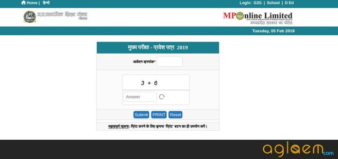 MPBSE Admit Card 2019