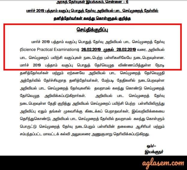 Tamil Nadu Time Table 2019
