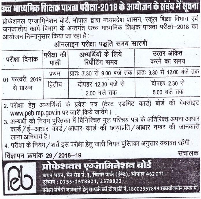 Exam date confirmation notice