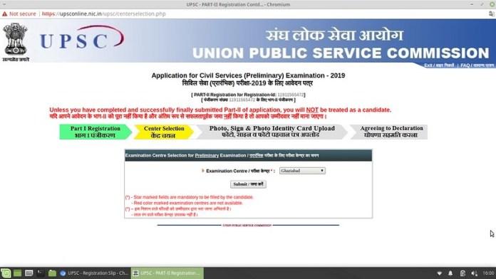UPSC IAS/ Civil Services Application Form 2019
