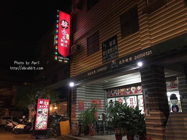 29475682521 edbc039085 z - [台中]韓香屋--亞洲大學附近平價、C/P值高的韓式料理,炒馬麵也太大盤了吧!@霧峰 柳豐六街
