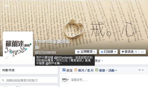 26982346730_6c7f2b8f7f_o 從Facebook粉絲團新功能看新趨勢
