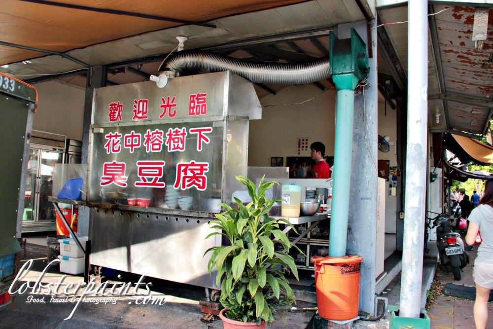15 September 2012: 花中榕樹下臭豆腐 | Hualien, Taiwan