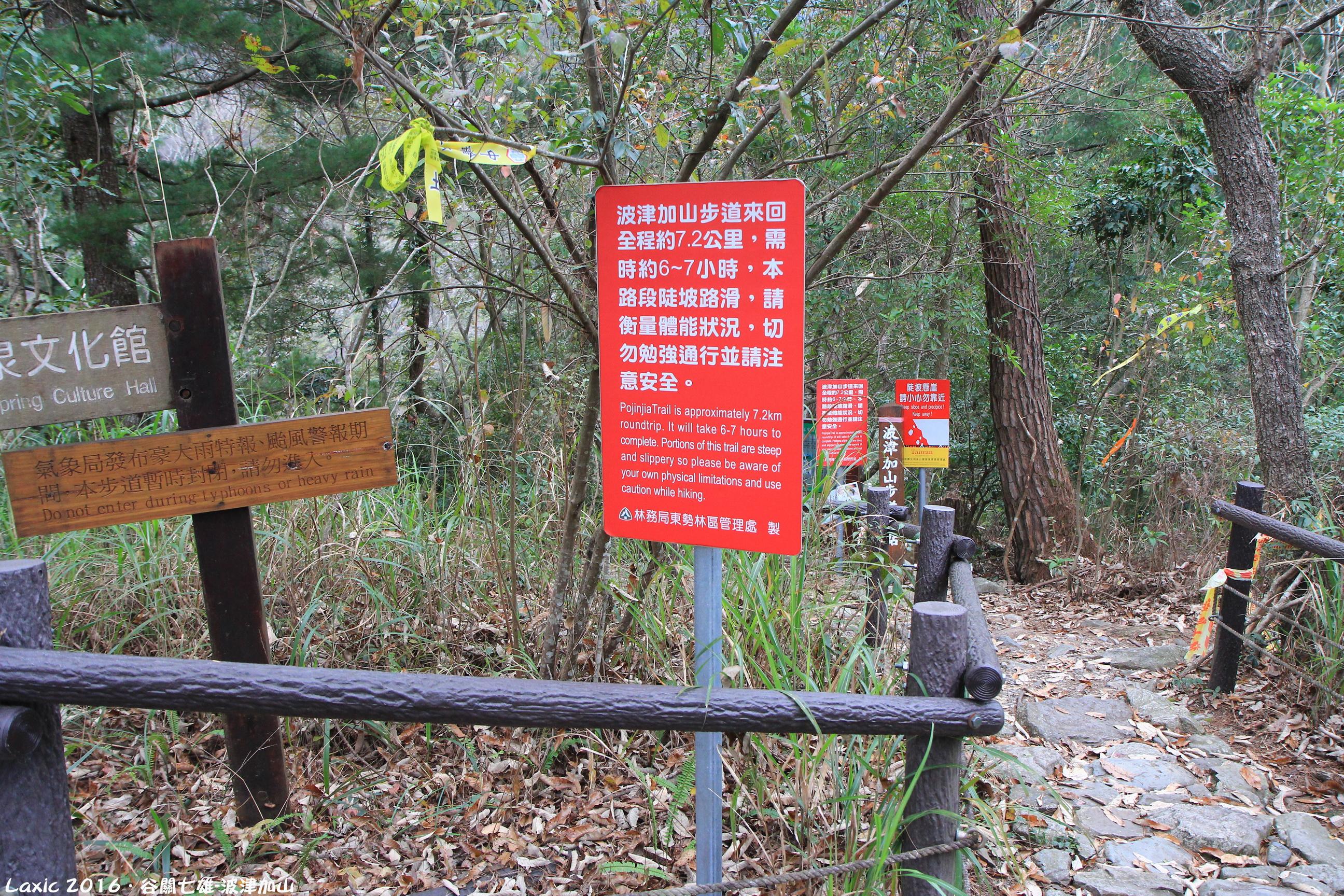 沈溺的時間: 谷關七雄 - 波津加山
