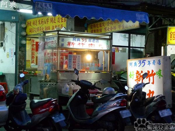 阿典新竹肉圓