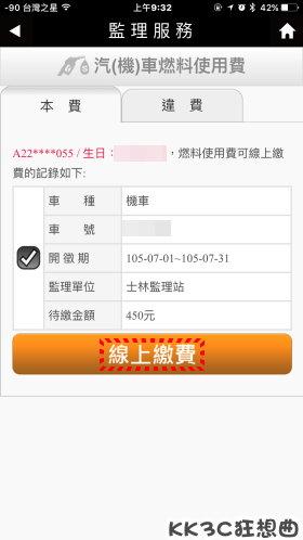 在家使用手機也能繳汽車、機車燃料稅 (Android、iOS) 28040639931_a50ef69c31_o