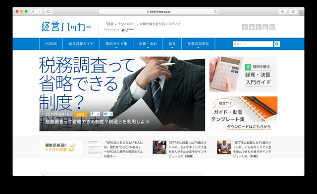 freee「経営ハッカー」