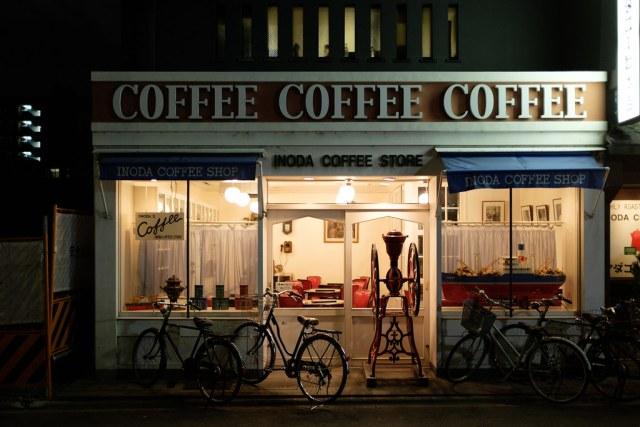 INODA COFFEE 2014/12/29 X1003454