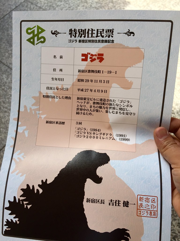 Godzilla Residency Certificate collection at Shinjuku Ward office