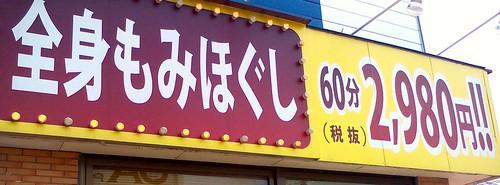 60分2,980円!激安マッサージ店に行ってみた