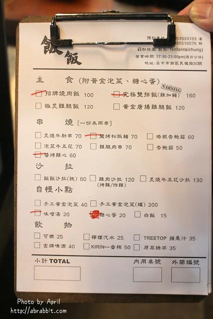 29009219323 91689da376 z - [台中]飯飯 深夜食堂--台中火車站附近的日式深夜食堂,來碗燒肉飯吧!@中區 火車站 民權路