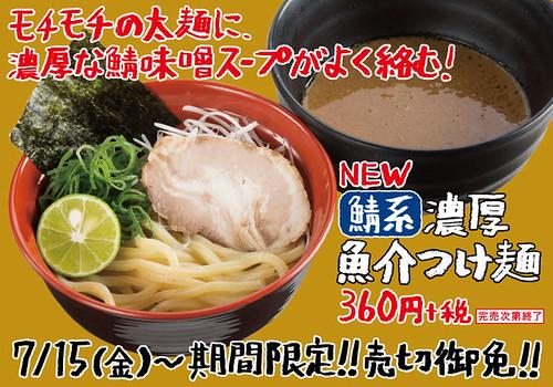 スシロー鯖系濃厚魚介つけ麺